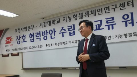 Blockchain Workshop for Korea Post in Seoul, 29.03.2018